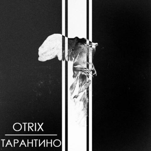 .O†rix – Тарантино
