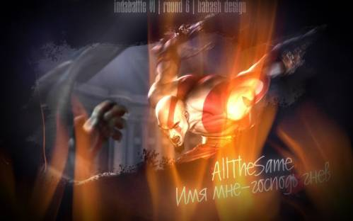 AllTheSame – Имя мне — Господь Гнев