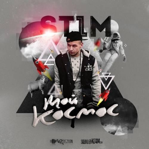 St1m – Мой космос