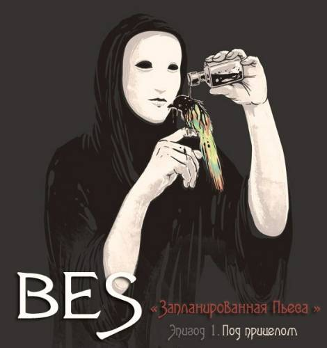 BES [Da Tempo] - Под прицелом Эпизод 1 Indabattle round 8