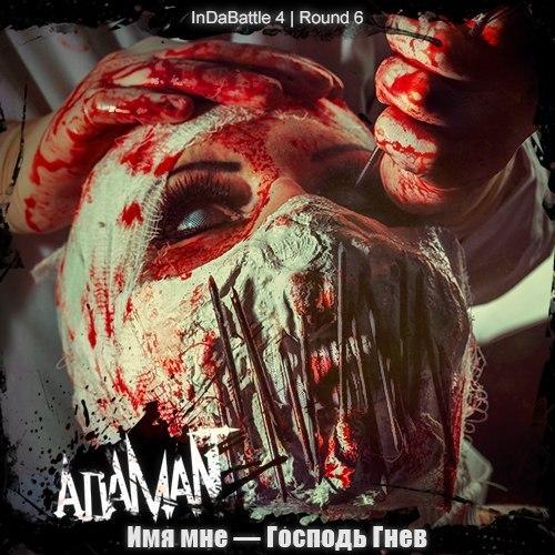 Adamant – Имя мне - Господь гнев!