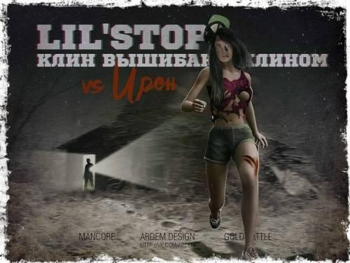 Lil'Stop [Mancore] – Клин вышибают клином goldbattle round 7